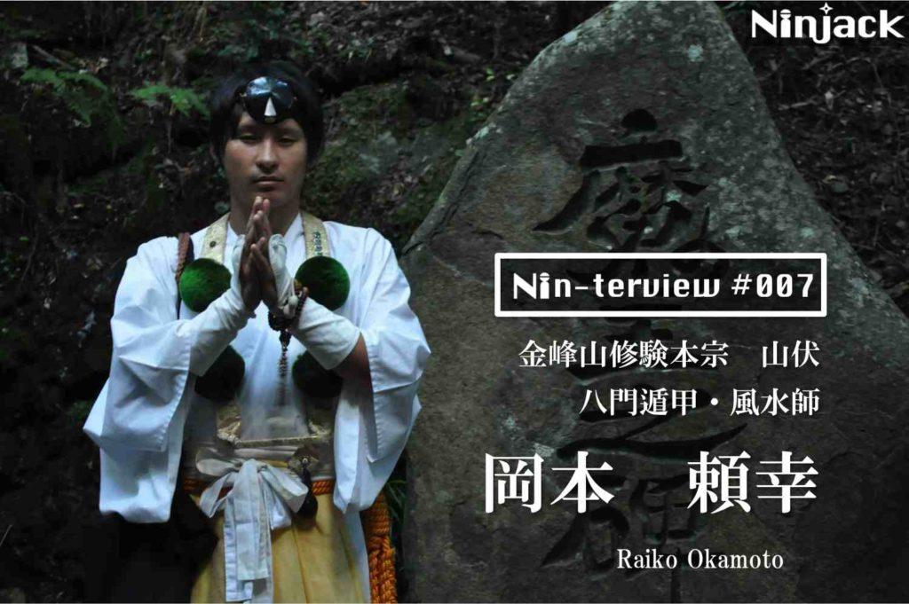 【Nin-terview #007(1/2)】八門遁甲を駆使する金峰山修験本宗山伏「岡本頼幸」