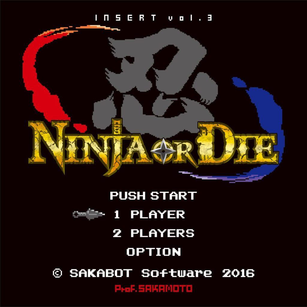 サカモト教授の新アルバム「Ninja or Die」でご飯10杯はイケる!