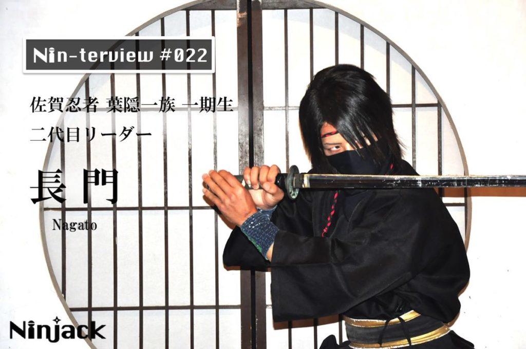 【Nin-terview #022】忍者として成長をさせてくれた肥前夢街道 ー佐賀忍者葉隠一族 二代目リーダー「長門」ー