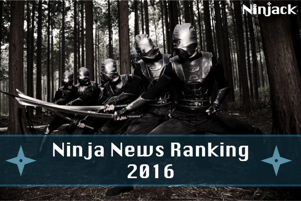 【Nin-News】2016年 Ninjack Presents 忍者ニュースランキング!