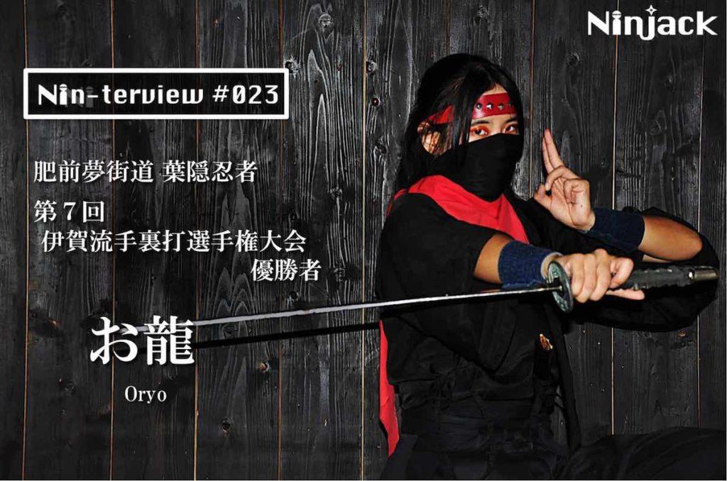 【Nin-terview #023】手裏剣だけでなく忍者界に影響が与えられる人物になる 〜肥前夢街道 葉隠忍者「お龍」〜