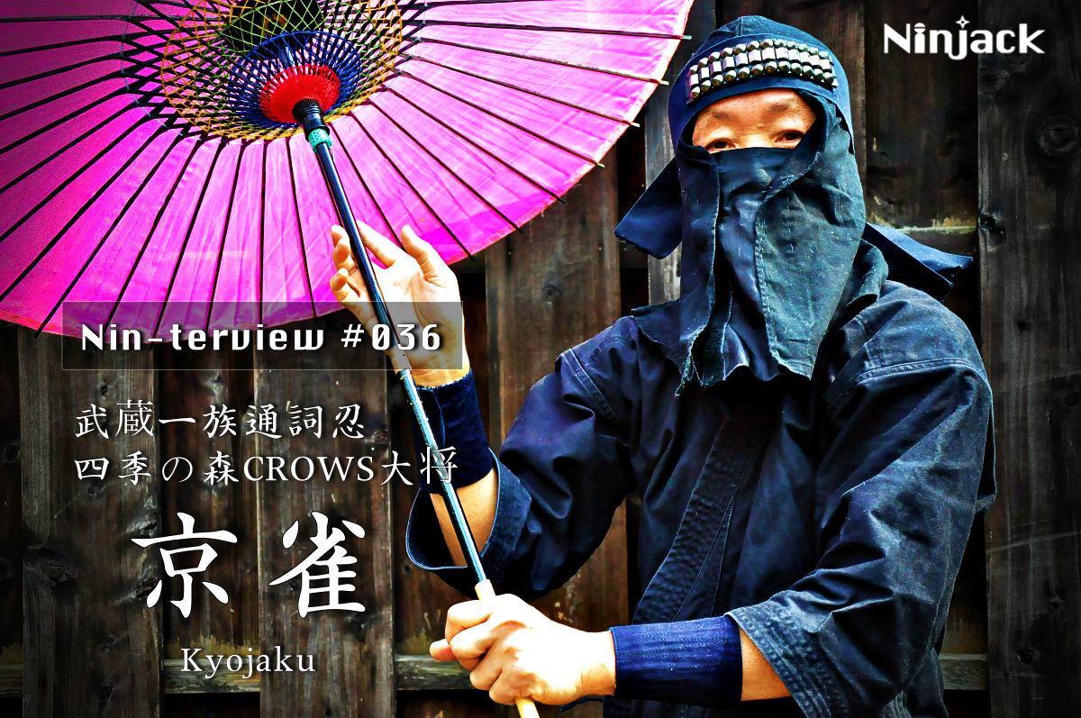 私にできるのは忍者研究の成果を世の中に伝えること 〜KADOKAWA忍者研究書編集者「麻田江里子」〜|Nin-terview #033