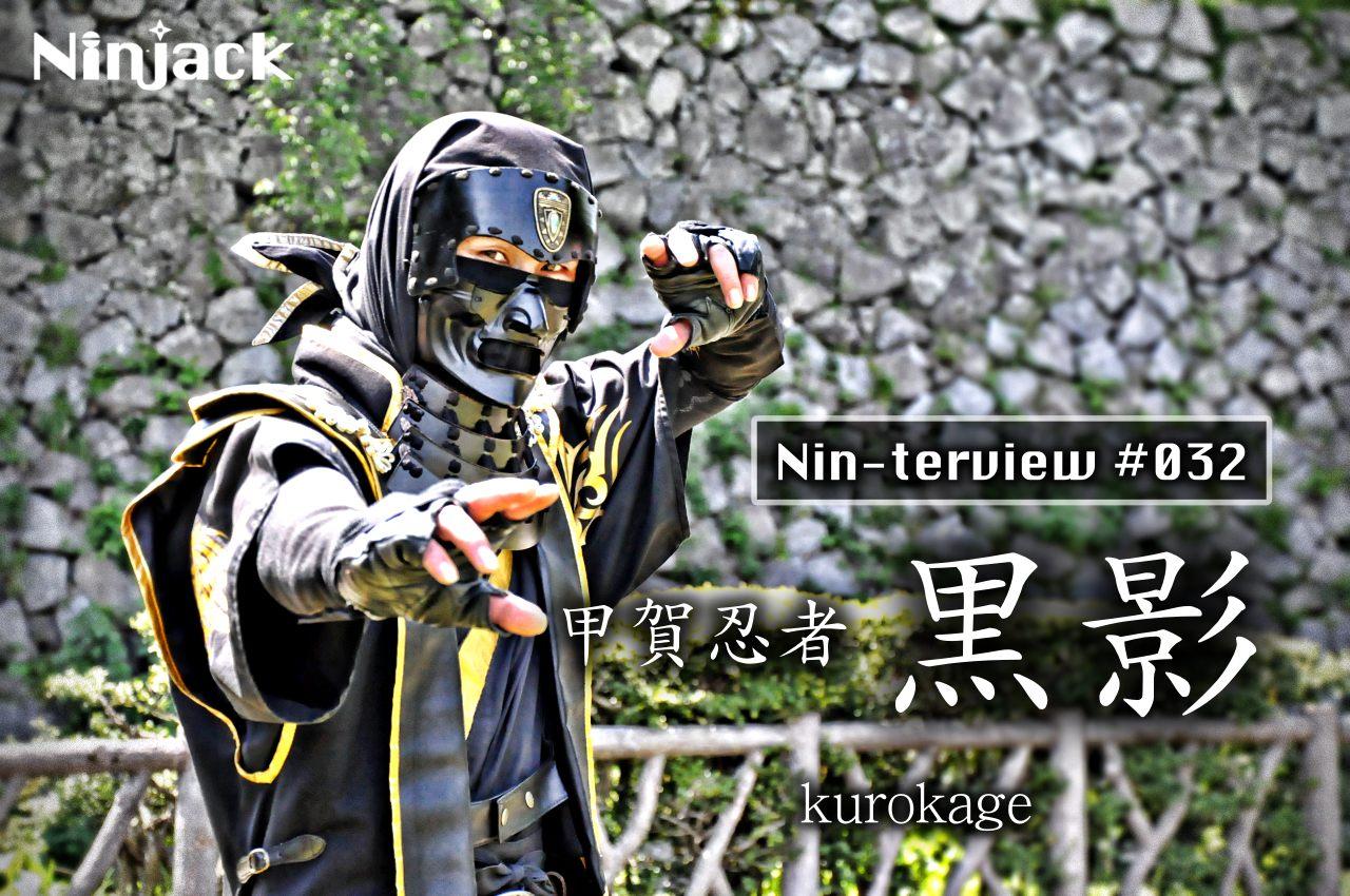 武将の配下ではなく個人として忍者をアピールする時代 〜甲賀忍者「黒影」〜|Nin-terview #032