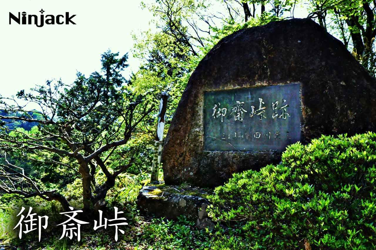 御斎峠で見た伊賀の景色は速攻で戻りたくなる絶景かな