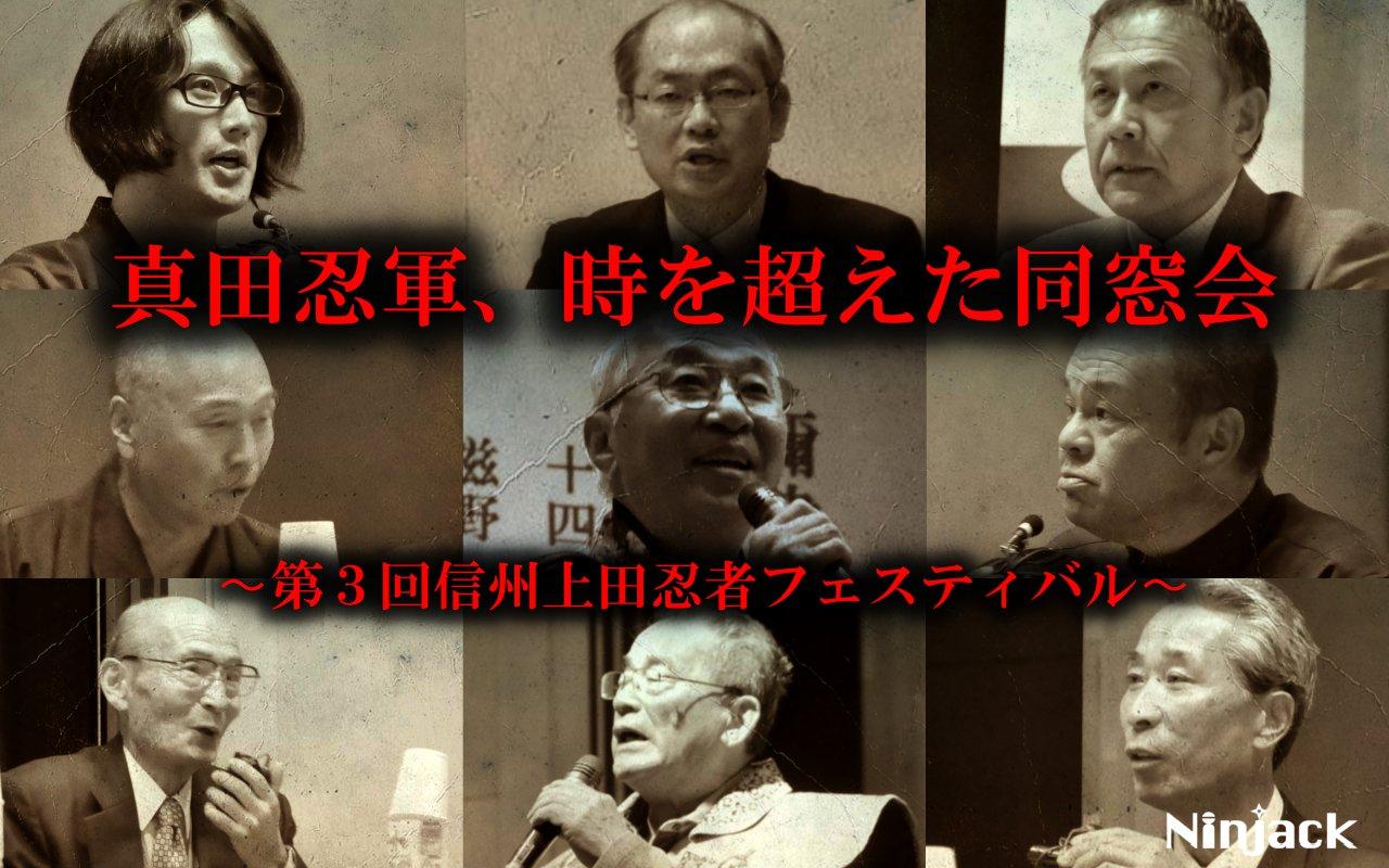時を超えて真田忍軍の末裔たちが集まった信州上田NINJAフェスティバルレポート