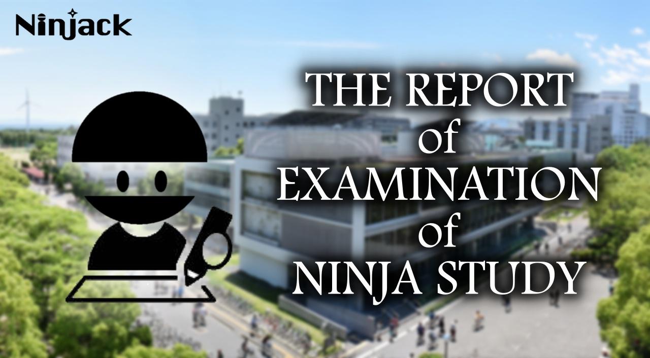 【受験レポ】はじめての三重大学院入試「忍者学・忍術学」科目を受けて来たら楽しすぎた!