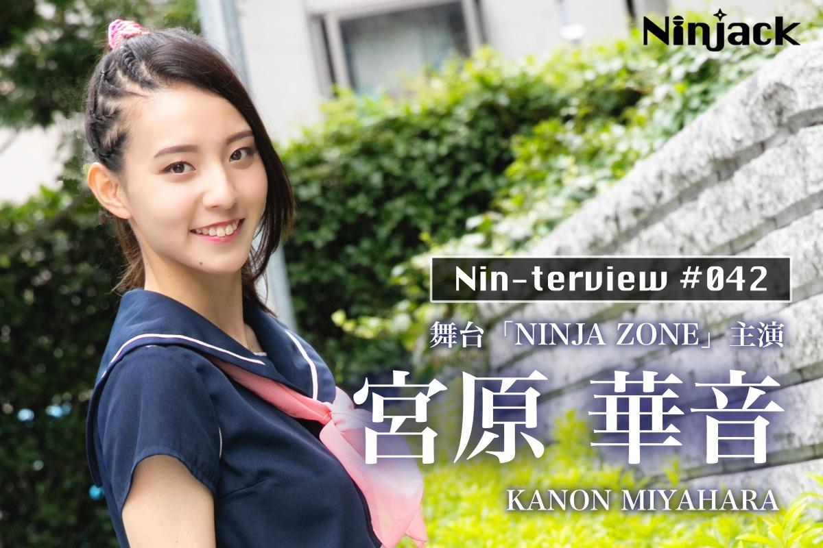 ツヨカワ女子による新しいくノ一の形を楽しんで欲しい 〜舞台NINJA ZONE主演「宮原華音」〜|Nin-terview#042
