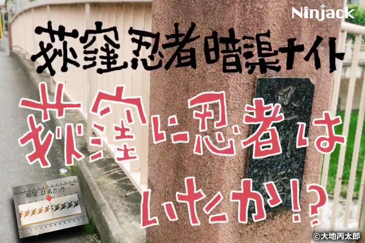 荻窪に忍者はいたか論争に終止符?「荻窪忍者暗渠ナイト」潜入レポート!