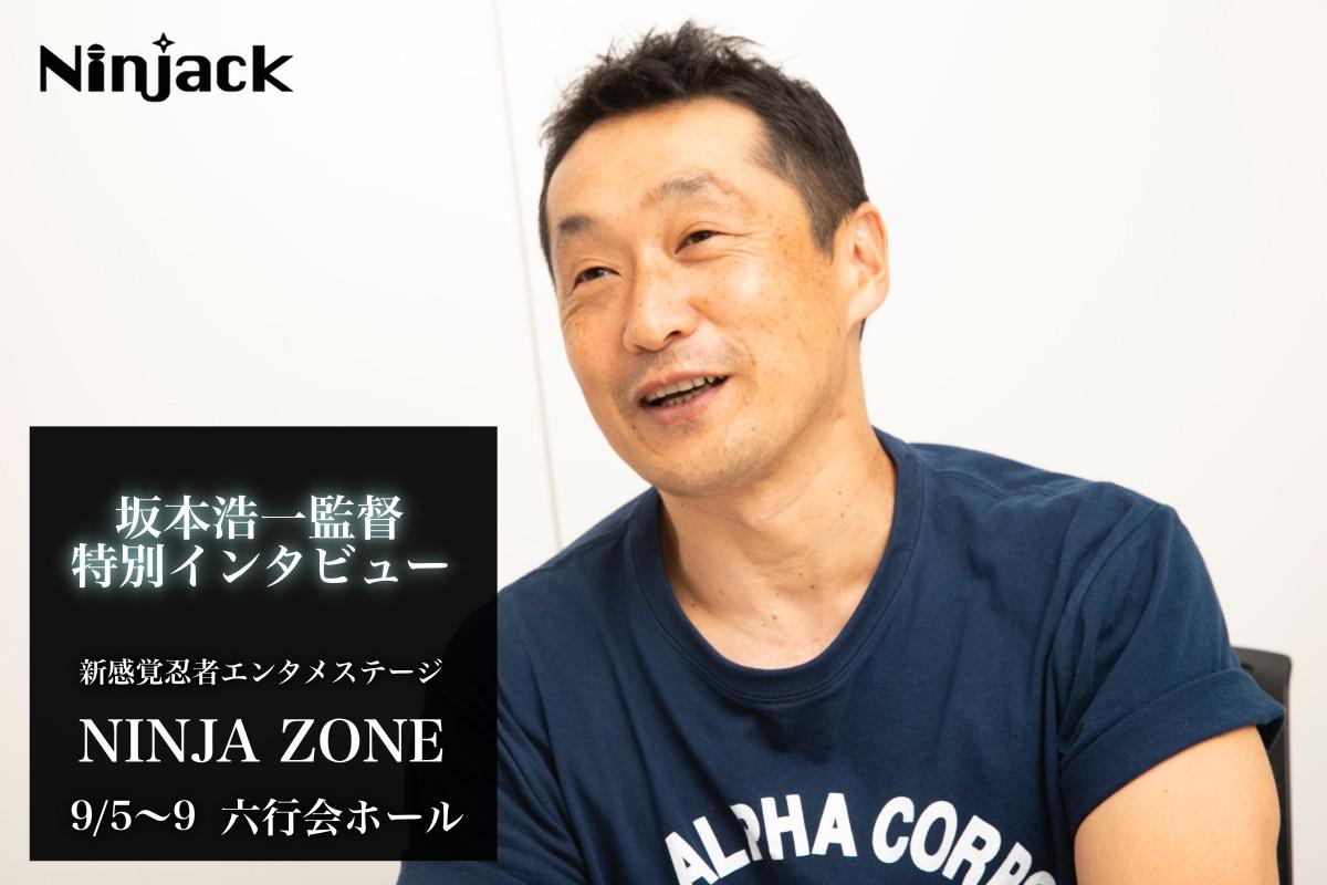 【坂本浩一】「NINJA ZONE」は新たな忍者娯楽の解釈の形 坂本浩一監督に聞く忍者の魅力とは?