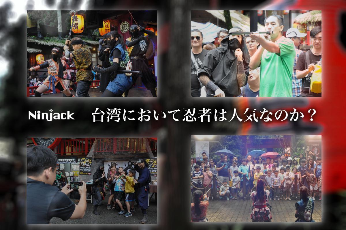 【レポ】忍者の海外遠征に紛れ込んで「台湾におけるNINJA受容」を肌感で調べてきた