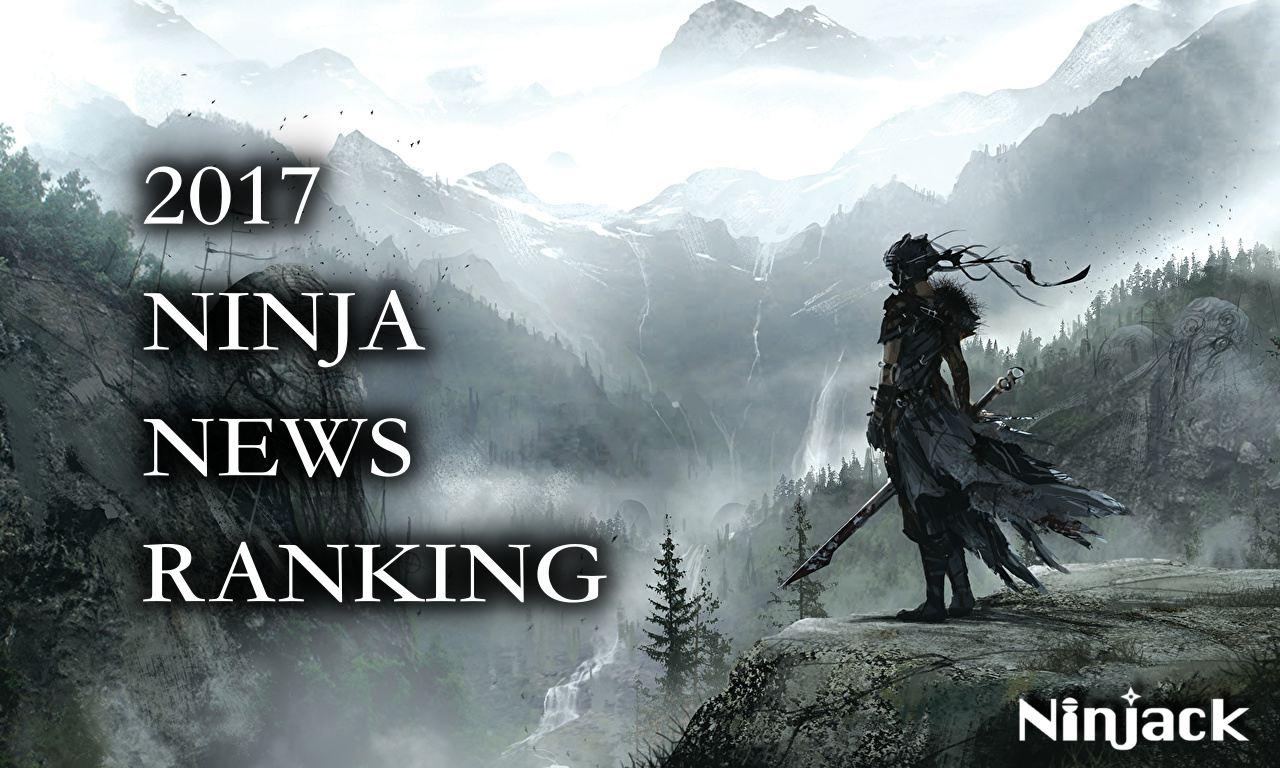 Ninjack Presents「2017年忍者ニュースランキング」発表!
