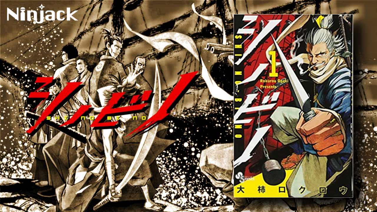 幕末ラスト忍者がモデルの「シノビノ」は新感覚の忍者マンガ!