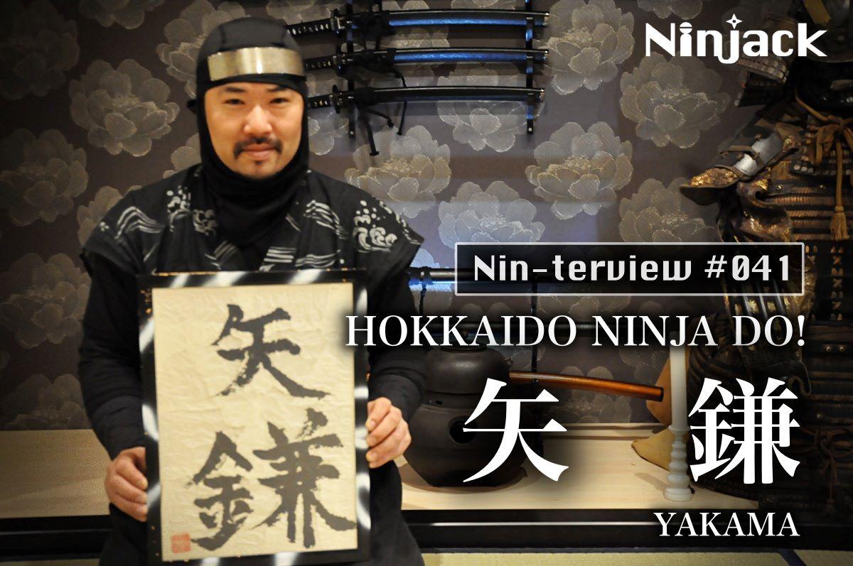 忍者が札幌ドームの始球式で投げられる日を目指して 〜HOKKAIDO NINJA DO!「矢鎌」〜|Nin-terview #041